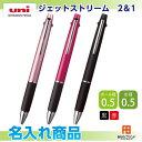 2&1 ジェットストリーム 名入れ商品 ラッピング可三菱鉛筆 多機能筆記具 油性ボールペン(0.5mm) 黒・赤 油性ボールペン0.5+シャープペン0.5 UN...