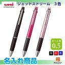 ジェットストリーム3色ボールペン 名入れ商品 ラッピング可三菱鉛筆 油性ボールペン(0.5mm) 黒・赤・青 油性ボールペン0.5UNI ユニ 名入商品ブラック、ピンク、ライトピンク