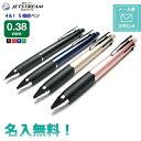 ジェットストリーム 4&1 5機能ペン 0.38 名入れ無料 定型外郵便で送料無料! 三菱鉛筆 多機能筆記具 油性ボールペン(0.38mm)黒・赤・青・緑+シャープペン 0.5mm ブラック ネイビー ゴールド ベビーピンク多機能筆記具 JETSTREAM UNI ユニ