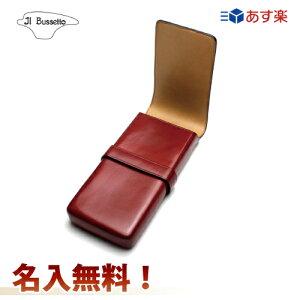 イル・ブセット ペンケース(3本差し)名入無料! Il Bussetto 名入れ無料 イルブセット 革製品贈り物、ギフト、プレゼントにラッピング無料、送料無料 あす楽対応ブラック ダークブ
