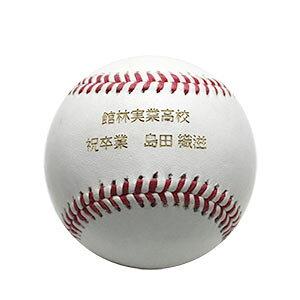 ミズノ 硬式 野球ボール 名入れ 卒業、卒団のお祝いに