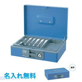 カール キャッシュボックス 名入無料! 薄型 コインカウンター機能付きトレー内臓シリンダー錠式 コインケースキャッシュ入れ 手提げ金庫 CB-8400 名入れ無料 カール事務器