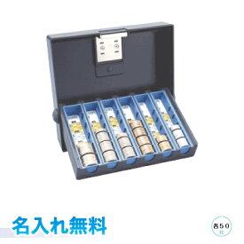 カール コインレジ 名入無料! コインボックス MR-2010Nコイン専用のコンパクトレジスター 名入れ無料 カール事務器 コインカウンター