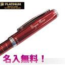 名入れ無料 プラチナ 多機能筆記具 ダブル3アクション 黒赤ボールペン+シャープペンシル世界初!シャープペンを含む複合筆記具で伸縮可能! ダブルアクション 名入...