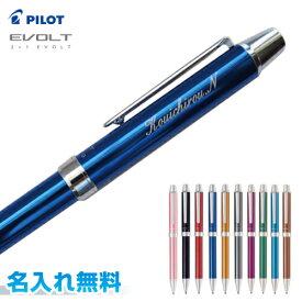 パイロット ツープラスワン エボルト 名入れ無料!ボールペン0.7黒・赤+シャープペンシル0.5全10色 PILOT 2+1 EVOLT 多機能筆記具 名入無料当店オリジナルマークが入れられます!