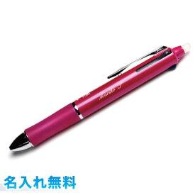 パイロット フリクションボール3メタル 名入無料! 多色ボールペン フリクションインキ黒・赤・青消えるボールペン frixion3 metal 名入れ無料 フリクション3