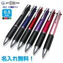 ジェットストリーム 4&1 5機能ペン 名入れ無料! 替え芯1本付き 三菱鉛筆 多機能筆記具油性ボールペン(0.5mm…