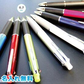 ジェットストリーム 4&1 5機能ペン 0.7 名入れ無料!三菱鉛筆 多機能筆記具 油性ボールペン(0.7mm)黒・赤・青・緑油性ボールペン+シャープペン 多機能筆記具 JETSTREAM UNI ユニ 名入無料