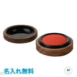 KATOMOKU 木工朱肉 40号 オイル仕上げ 名入れ無料シャチハタ 加藤木工 朱肉ウォールナット 木製カバープレゼント、ギフト、贈り物に