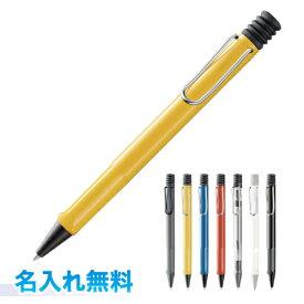 【LAMY】Safari ラミーサファリ ボールペン 名入れ無料 ラッピング無料