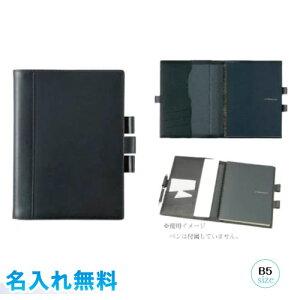 マルマン ニーモシネ×ソメス ノートカバー B5 名入れ無料最高級のオイルレザーを使用 本革製ノートカバー送料無料 ラッピング無料 B5サイズのノートパッド付きギフト、贈り物、