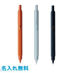 【名入れ無料】ロディア スクリプト メカニカルペンシル0.5mmROHDIA scRipt シャープペン0.5 オレンジ/ブラック/シルバー 名入無料贈り物、ギフト、プレゼントに シャープペンシル