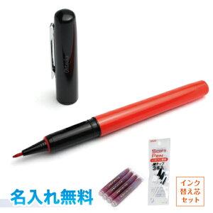 プラチナ ソフトペン インク 替えチップセット 名入れ無料採点ペン+4本入インク+3本入交換チッププラチナ万年筆 SOFTPEN 名入無料プレゼント、ギフト、贈り物に