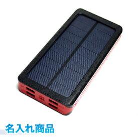 TSUNEO ソーラーモバイルバッテリー POWER BANK 名入れ無料大容量 24000mAh ソーラーチャージャー4USB出力ポート LEDライト付きiPhone iPad Android対応