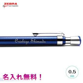 ZEBRA Tect 2way テクトツゥーウェイ 名入れ無料! ゼブラ シャープペン 0.5mm 振るだけで芯が出るシャープペンシル ラッピング可  名入無料 プレゼント 記念品 卒業・入学のお祝いに