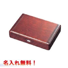 レイメイ ウッディーコレクション 印鑑ケース WCH205名入れ無料 ラッピング無料 木製贈り物、ギフト、プレゼントに 名入無料
