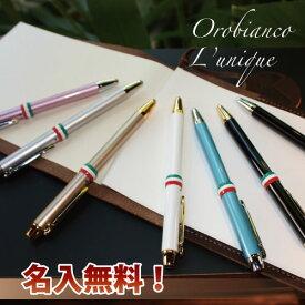 オロビアンコ・ルニーク トリプロ(複合) 複合ペンボールペン(ブラック・レッド)+ペンシル(0.5mm) 名入れ無料! ラッピング無料プレゼント、贈り物、ギフトに!
