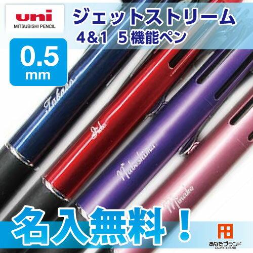 ジェットストリーム 4&1 5機能ペン 名入れ無料! 三菱鉛筆 多機能筆記具 油性ボールペン(0.5mm) 黒・赤・青・緑油性ボールペン+シャープペン UNI ユニ 名入無料・ラッピング可 スピード発送