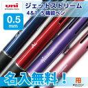 ジェットストリーム 4&1 5機能ペン 名入れ無料! 三菱鉛筆 多機能筆記具 油性ボールペン(0.5mm) 黒・赤・青・緑油性ボールペン+シャープペン UNI ...