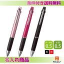 2&1 ジェットストリーム 名入れ商品 送料無料三菱鉛筆 多機能筆記具 油性ボールペン(0.5mm) 黒・赤 油性ボールペン0.5+シャープペン0.5 UNI ...
