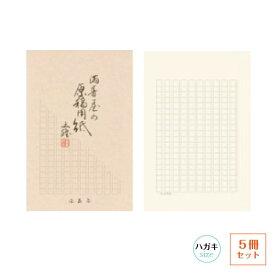 満寿屋 原稿用紙 ハガキサイズ M1 5冊セットルビ有り グレー罫 200字詰め 50枚天のり製本 満寿屋オリジナルのクリーム紙 MASUYA ますや