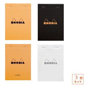 【アウトレット品】ロディア ブロックロディア No.13 3個セット10.5×14.8 cm RHODIA オレンジ ブラック ホワイト 横罫ギフト、贈り物、プレゼントに