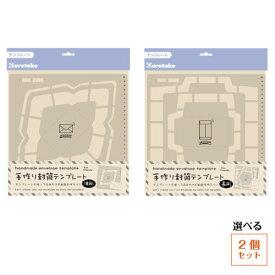 【選べる2個セット】手作り封筒テンプレート 呉竹 Kuretake