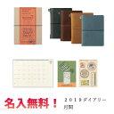 トラベラーズノート 2019ダイアリー 月間 名入れ無料黒 茶 キャメル ブルーTRAVELER'S notebook パスポートサ…