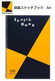 マルマン【スケッチブック】 A4 【3冊セット】図案印刷シリーズ