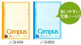 キャンパスノート プリント貼付用 【5冊セット】 コクヨ
