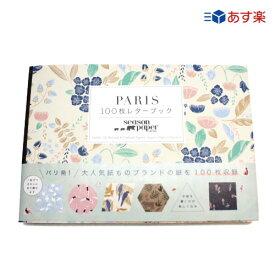 PARIS 100枚レターブック Season Paper Collectionパリで大人気の紙ものブランド「シーズン・ペーパー・コレクション」の100枚!あす楽対応