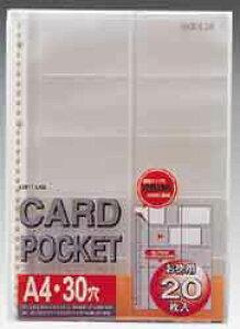 リヒトラブ 【カードポケット】 LIHIT LAB