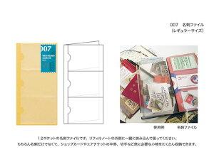 TRAVELER'S notebook リフィル 名刺ファイル【007】トラベラーズノート レギュラーサイズ