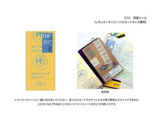 TRAVELER'S notebook リフィル 両面シール【010】トラベラーズノート レギュラー・パスポートサイズ兼用