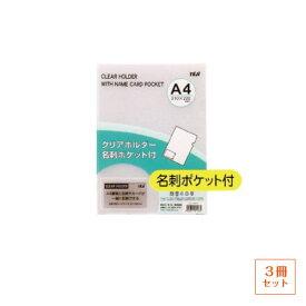 名刺ポケット付きクリアホルダー 【3冊セット】テージー