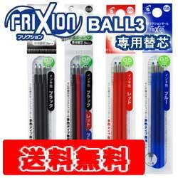 ゆうパケット【送料無料】 フリクションボール多色タイプ専用 0.5mm替芯 3本入り 5個セット パイロット フリクションボール3用替え芯ブラック・レッド・ブルー・3色の4種よりお選び下さい。 LFBTRF30EF