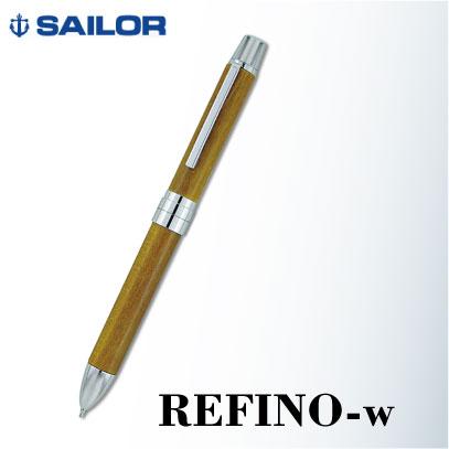 セーラー 木製複合筆記具 レフィーノ-w ブラウン 2色ボールペン+シャープペンシル sailor refino-w 記念品・就職祝い・入学祝い
