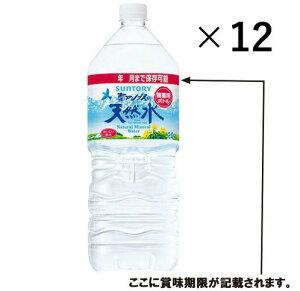 サントリー 南アルプスの天然水 備蓄用ボトル 2L 1セット(12本)