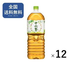 アサヒ飲料 十六茶 2.0L 1セット(10本)送料無料 お茶 ノンカフェイン