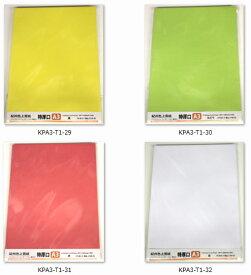 紀州色上質紙A3【特厚口】【100枚パック】【特色全4色】