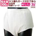 【M/L/LLサイズ 3枚組15%OFF】】女性用 失禁パンツ 失禁ショーツ 尿漏れパンツ (吸水量300cc) ピンク / ヨコ漏れガ…