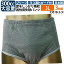 【33018】【大きいサイズ】【3Lサイズ 3枚組15%OFF】男性用失禁パンツ ヨコ漏れガード付き(吸水量300cc)ブリーフ…