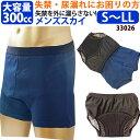 男性用失禁パンツ【メンズスカイ S/M/L/LLサイズ】吸水量300cc ボクサーパンツ 尿モレ 失禁パッド 防水 大容量…