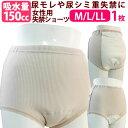 【33060】女性用失禁ショーツ しっかり安心タイプ(リブ編み) (吸水量150cc)【M/L/LL 1枚】【尿漏れ 尿漏れパンツ …