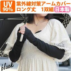 UVカット&クーリング手袋ロング丈紫外線対策アームカバー