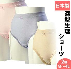 【ネコポス便送料無料】【サニタリーショーツ 2枚組 生理 パンツ】安心の日本製 生理用 ショーツ丈長でお腹をすっぽり包むから安心!Mサイズから大きいサイズ4Lまで!深型&シンプル生理ショーツ