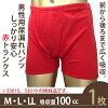 供男性用的失禁褲子漏尿褲子紅褲衩(吸水量100cc)前空間類型男性使用的失禁褲子人拳擊家型
