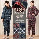 【綿100%】【M/L/LL】 あったか表起毛素材のチェック柄レディースパジャマ 選べる2バリエーション、3カラー!【女性用…