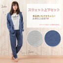 スウェット上下セット! シンプルで使いやすいデザインとカラー♪【女性用パジャマ 婦人用パジャマ レディスパジャマ …