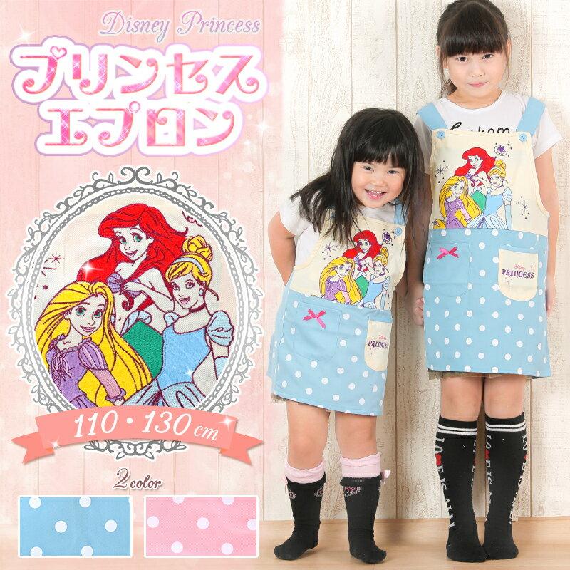 【メール便180円】ディズニープリンセス キッズエプロン 女の子 ピンク サックス 110・130cm
